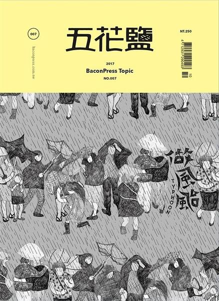 五花鹽專題 BaconPress Topic 春季號/2017 第7期:做風颱