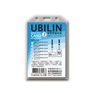 【奇奇文具】UBILIN 2538直式3號證件套