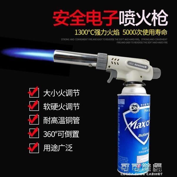 卡式氣烘焙噴火槍頭燒烤點火器燒豬毛噴搶噴火器焊槍噴燈焊接噴頭 可可鞋櫃