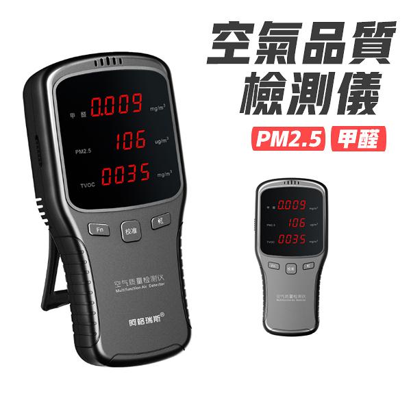 甲醛檢測儀 PM2.5 霧霾檢測器 TVOC 空氣品質 檢測儀 家用室內空氣檢測 五金 智能分析