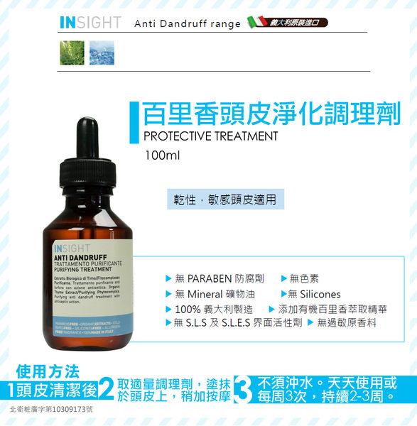 INSIGHT 百里香頭皮淨化調理劑 100ml (OS小舖)