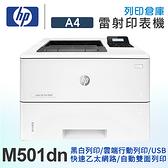 HP LaserJet Pro M501dn 黑白高速雷射印表機 /適用CF287X / CF287A / 87X / 87A