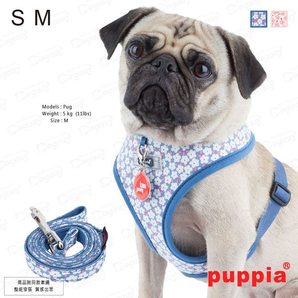 《Puppia》綻放胸背A組 S/M號 櫻花粉/寶藍 ~附同花色款式牽繩 完美搭配高價值~胸背帶 胸背背心