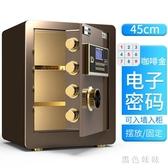 指紋密碼保險櫃家用辦公入墻隱形保險箱小型防盜保管箱45cm aj7167『黑色妹妹』