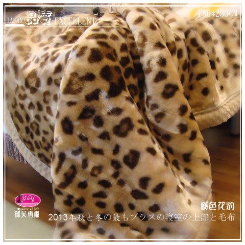 尊爵黃金貂系列【爵色花豹˙冰貂毯】專櫃首選‧超細貂花毯採用日本最頂級三菱毛布180*230cm