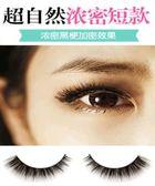 3D多層假睫毛 10#超自然超逼真仿真濃密短款 柔軟棉線梗   SMY9212【男人與流行】