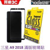 Hoda【Samsung A9 (2018)】2.5D 高透光滿版 9H 鋼化玻璃保護貼 【三星 A9 2018】