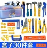 兒童工具箱套裝 維修工具寶寶修理工具螺絲刀電鉆過家家玩具 男孩