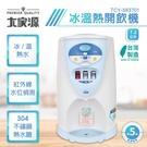 【大家源】7.2公升冰溫熱 開飲機 TCY-563701