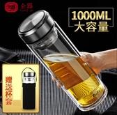 泡茶杯仝器雙層玻璃杯男士便攜水杯大容量1000ml茶杯家用泡茶杯子帶過濾【好康免運八折下殺】