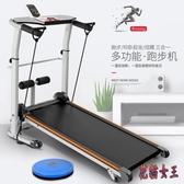 機械跑步機健身器材家用款迷你小型走步機靜音簡易折疊踏步機加長 aj12695【花貓女王】