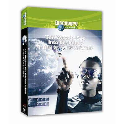 Discovery-十個可能:如何預見未來DVD