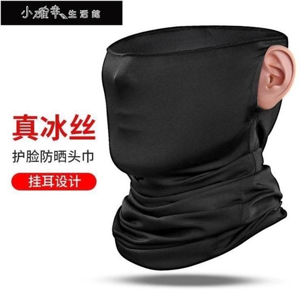 防曬帽 防曬面巾騎行面罩面巾自行車裝備套男夏魔術冰絲頭巾頭套 小確幸