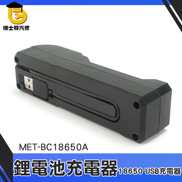 鋰電池座充 快速充電 電動玩具 充電電池座充BC18650A 電池充電 萬用表 鋰電池充電器