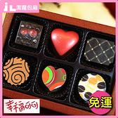 巧克力 幸福可可 幸福繽紛手工巧克力禮盒6入(法式甜點心客製化甜點糕點聖耶誕節中秋禮盒)
