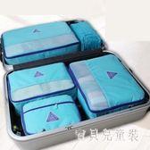 旅行收納袋 四件套裝出差旅游衣物內衣分裝整理包 BF6006『寶貝兒童裝』