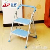 伸縮梯 兩二三步家用摺疊小梯子梯椅兩用梯凳加厚室內多功能人字爬梯 mks生活主義