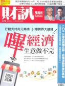 財訊雙週刊 0111/2019 第572期