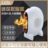 110V 暖風機小太陽家用小型電暖氣速熱桌面升溫器迷你取暖器取暖器電暖爐暖氣循環機電暖器