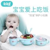快速出貨 aag嬰幼兒注水保溫碗 寶寶餐具碗勺套裝嬰兒輔食碗防摔兒童吸盤碗