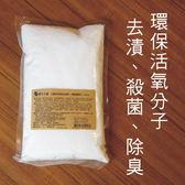 【養生小舖】環保活氧去漬洗衣~過碳酸鈉(1000g裝)-德國製非中國製