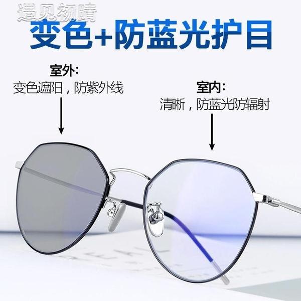 防藍光眼鏡變色眼鏡男可配加散光眼睛男士平光鏡女防藍光眼鏡框潮流快速出貨