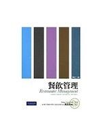 二手書《餐飲管理(Mill/ Restaurant Management: Customer,Operations and Employees 3/e)》 R2Y ISBN:9789861547329