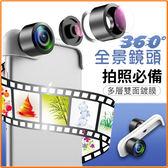 USAMS  手機360°全景鏡頭 iPhone 攝像頭  高清廣角 手機鏡頭 拍照必備 網紅神器【極品e世代】