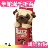 【巴哥】日本 WTP說話狗狗 可說話 走路 模仿 安啾相似款 交換禮物 生日 聖誕【小福部屋】