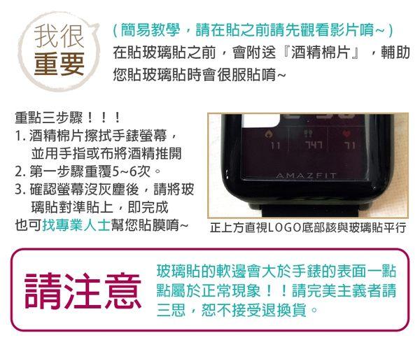 不碎邊! Amazfit 米動 手錶 青春版 玻璃貼 鋼化 螢幕保護貼 滿版 膜 貼 華米 小米 智能手錶 手環