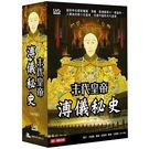 末代皇帝溥儀秘史 DVD