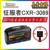 【真黃金眼】征服者 GPS 征服者 XR-3089 GPS雙顯螢幕衛星道路安全警示器 單主機