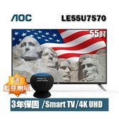 ★送藍芽喇叭★美國AOC 55吋4K UHD聯網液晶顯示器+視訊盒LE55U7570