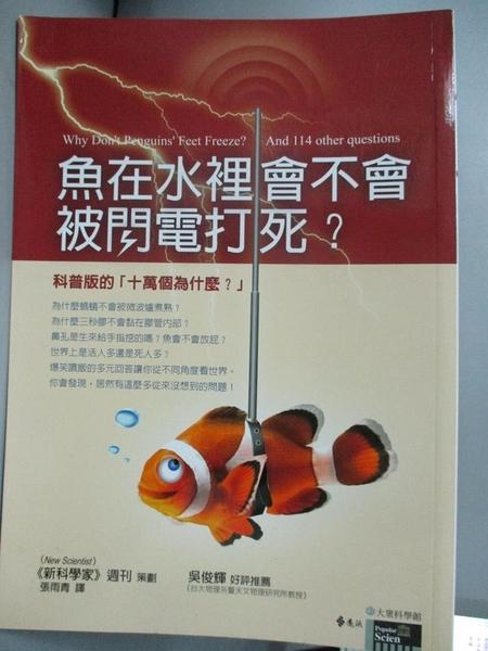 【書寶二手書T8/科學_NBQ】魚在水裡會不會被閃電打死?_新科學家New Scientist