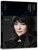 【2018唐綺陽星座運勢大解析】全新品~全館滿600免運