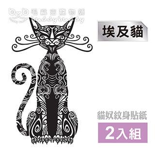 【毛麻吉寵物舖】美國奧斯潘德 貓奴紋身貼紙-貓媽