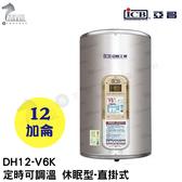 《亞昌》12 加侖儲存式電能熱水器直掛式單相【DH12 V6K 定時可調溫休眠型】