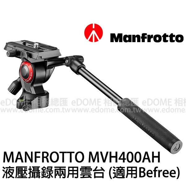 MANFROTTO 曼富圖 Befree Live MVH 400AH 液壓攝錄兩用雲台 (6期0利率 免運 正成貿易公司貨) 油壓雲台