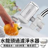 【台灣現貨 B009】五重過濾 水龍頭 過濾器 濾水器 淨水器 濾心器 濾水 過濾接頭 淨水器 淨水機