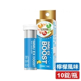IMMU EX BOOST 博世特 強效益木發泡飲 (檸檬) 10錠/瓶 專品藥局【2017454】