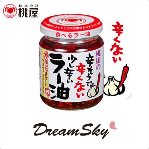 日本 桃屋 香味 辣油 110g 辣醬 料理 調味醬 辣油 香辣 拌麵 拌飯 Dreamsky