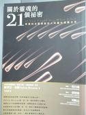 【書寶二手書T2/宗教_HDL】關於靈魂的21個祕密_李怡萍, 蘇菲亞布朗