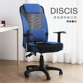 電腦椅 辦公椅 Discis 迪斯多功能透氣網布辦公椅-4色《特惠品》【H&D DESIGN】