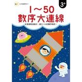 【N次寫練習本】1 50數序大連線 (附1枝印章學習筆)