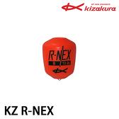 漁拓釣具 KIZAKURA R-NEX [外掛式阿波]