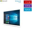 【免運費】微軟 Windows 10 中文家用隨機版 64bit / 內附安裝光碟 / Win 10 Home 中文隨機版