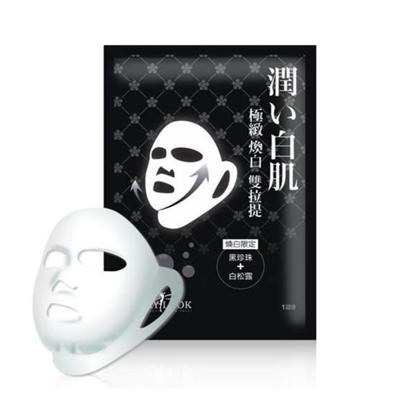 【買一送一】SexyLook 極緻煥白雙耳掛面膜 10片/盒【娜娜香水美妝】