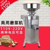 110V磨漿機外貿漿渣分離商用豆漿機家用豆腐機銅芯電機 交換禮物