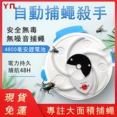 全自動捕蠅器 家用電動捕蠅器 電動滅蠅器 補蠅籠機 環保滅蠅器 蒼蠅殺手 家用滅蠅器 現貨免運