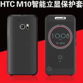 【SZ34】HTC M10 手機殼 智慧立顯透明保護套 全面防摔防震手機殼 m10 手機殼